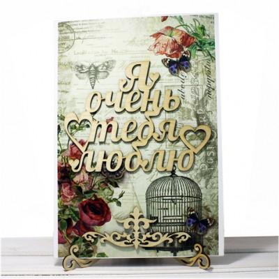 Большая музыкальная открытка признания Я тебя люблю с моим текстом, фото и мелодией
