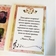 Wedding music card TO THE SOUND OF MUSIC - with your sound