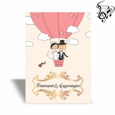 Wedding music card with my cover, text, photo and melody.
