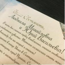 Музыкальное свадебное ВИП приглашение