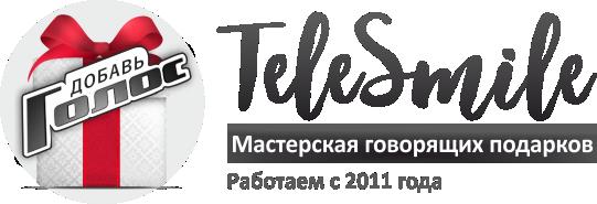 Мастерская говорящих подарков TeleSmile - Музыкальные открытки, шкатулки, игрушки
